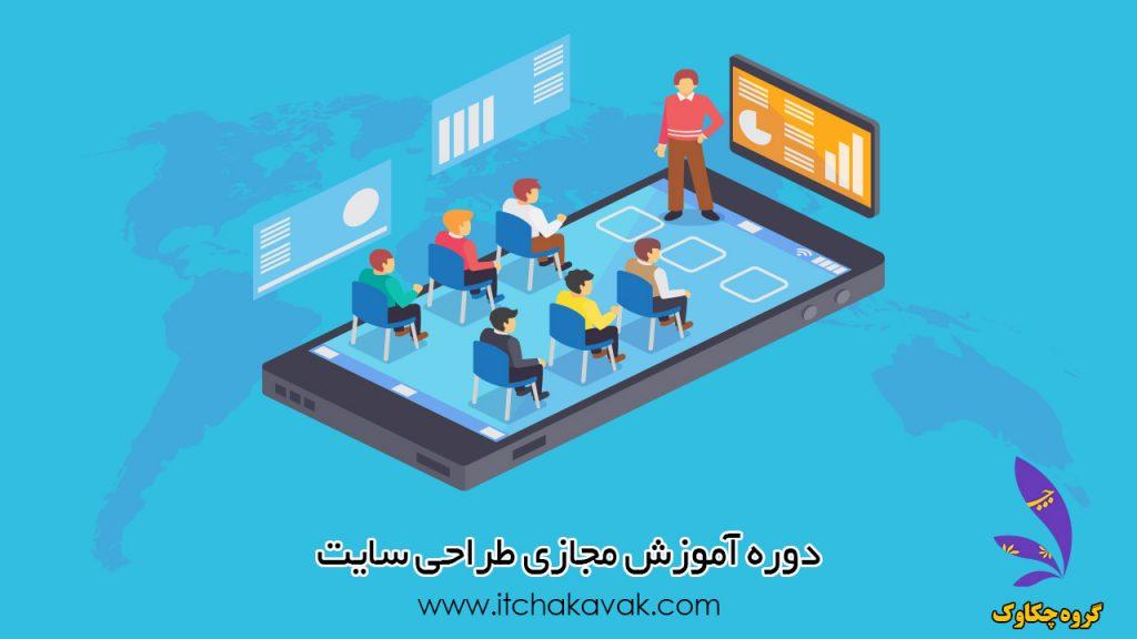آموزش مجازی طراحی سایت با وردپرس، به زبان ساده، مقدماتی تا پیشرفته