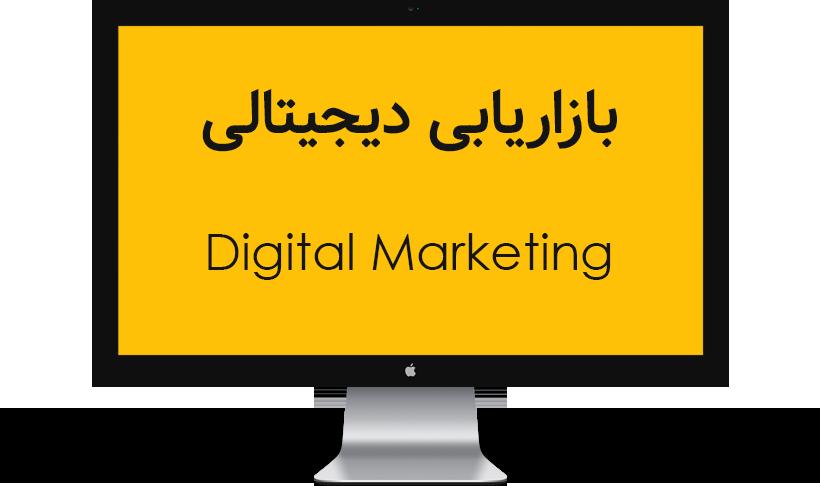 کلاس بازاریابی دیجیتالی در یزد