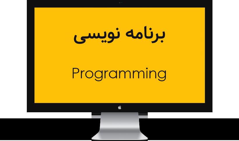 کلاس آموزشی برنامه نویسی