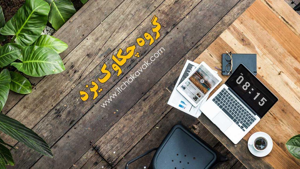 ثبت نام کلاس کامپیوتر در یزد