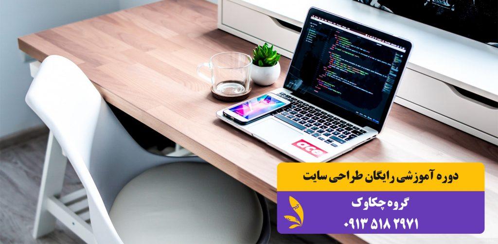 ثبت نام کلاس رایگان وردپرس در یزد