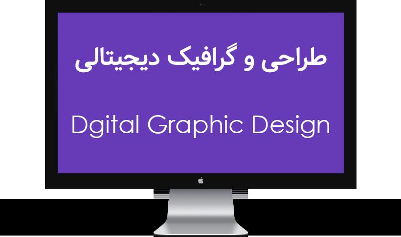 آموزش طراحی و گرافیک دیجیتالی