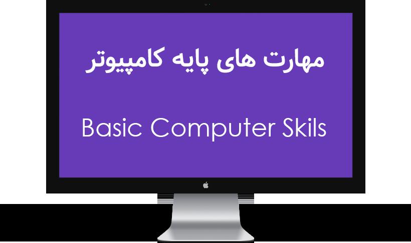 آموزش مهارت های پایه کامپیوتر