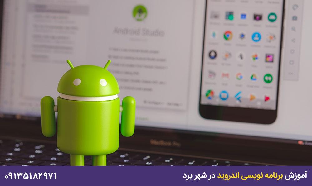 ثبت نام در آموزشگاه برنامه نویسی اندروید در یزد